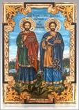 Св. Св. Козма и Дамиан