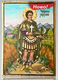 Св. Трифон Зарезан
