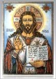 Христос Вседържител