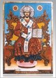 Христос Велик Архиерей